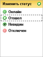 Mail.Ru Агент Symbian