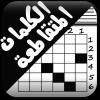 Arabic Cross Words