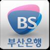 부산은행 BS스마트뱅크
