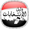 Egyptian Election Guide-دليل الانتخابات