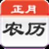 中国农历(精简版)
