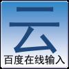 IME for Baidu cloud