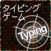 タイピングゲーム