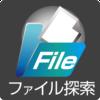 ファイル探索