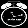 Shabbos Alarm