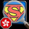 Super Search Hong Kong