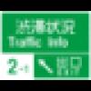 Japanese Traffic