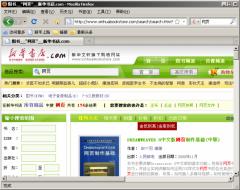 xinhuabookstore.com - Firefox Addon